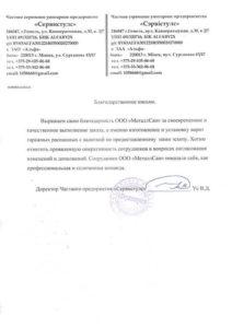 Отзыв от Частное сервисное предприятие  «Сервистулс»